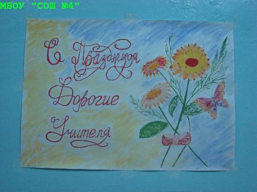 Нарисовать открытку в день учителя